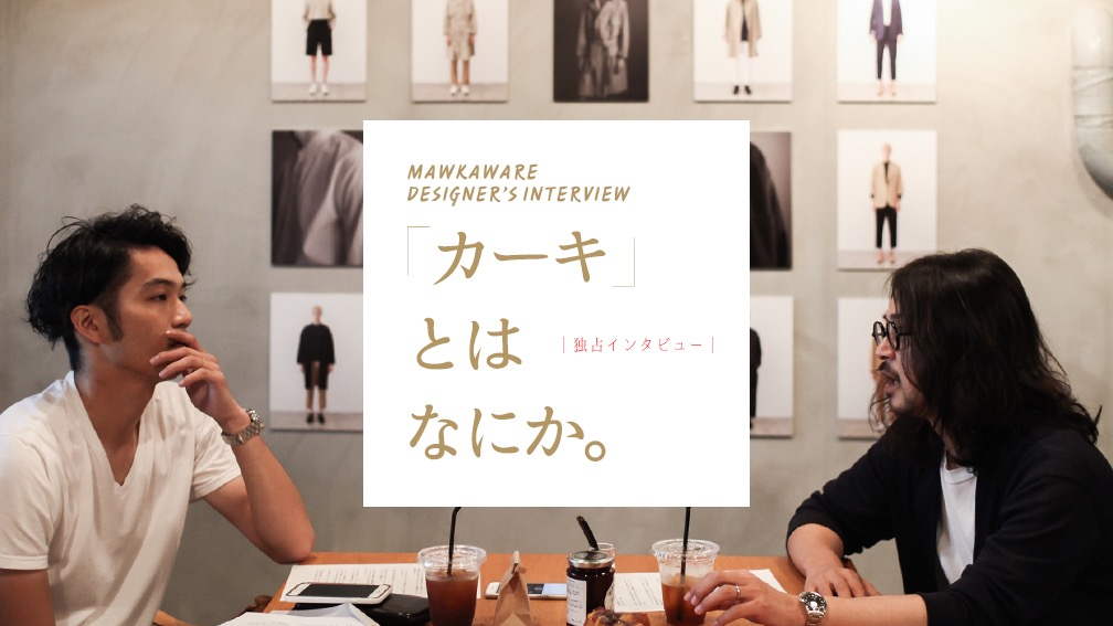 look_mw16ss_interview_0