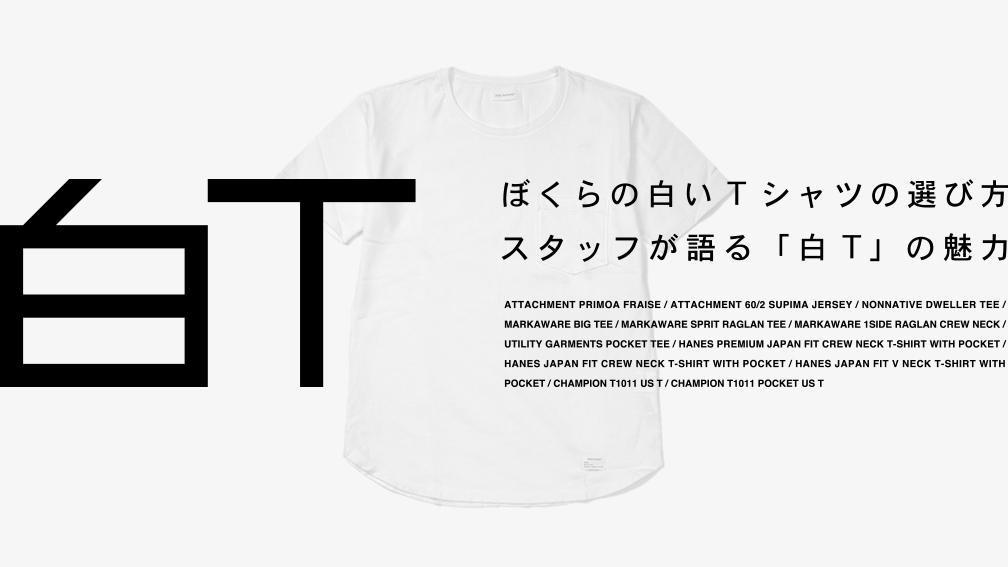 look_白T_0