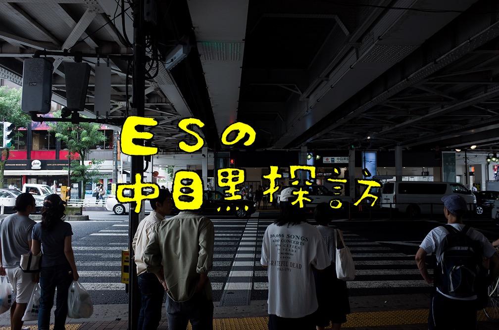 esnonakameguro_0