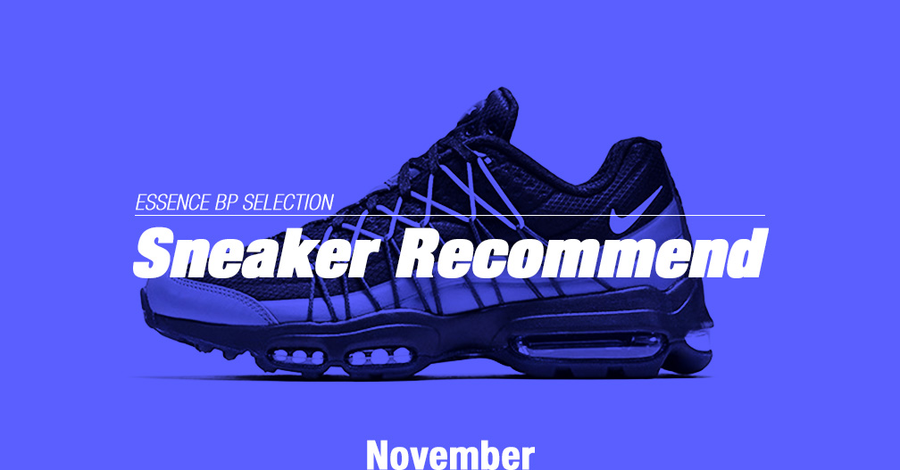 sneaker_recommend_november