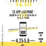 ES 12th Anniversary!! POINT10倍企画!